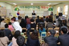 고흥군, 민간어린이집 전환 국공립 하얀 어린이집 첫 개원