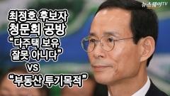 """최정호 장관 후보자 """"분당 실거주 목적"""""""