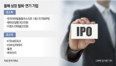 줄줄이 상장 연기…올해 IPO시장 '먹구름'