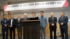 """ICO허용·제도 마련""…한국블록체인협단체연합회 공식 출범"