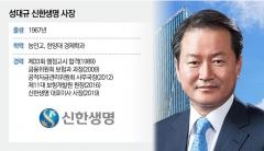 신한라이프 초대 CEO 성대규…'자산 67조' 빅4 이끈다