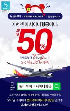 원더투어, 아시아나항공 최대 50% 할인 이벤트 진행