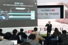 KT 초능력 5G 시대 연다…기지국 3만개 구축
