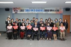 고흥군, '저출산 극복 민․관 네트워크' 협의회 위촉 및 회의 개최