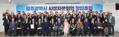 광주광역시, 시정자문회의 출범··역대 시민대상 수상자 77명 위촉