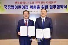 이용섭 광주광역시장, 국공립어린이집 확충 관련기관 업무협약 체결