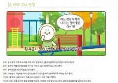 """""""대파, 감기예방과 피로회복에 효과 만점"""""""
