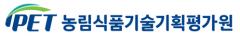 농기평, 안양시대 마감...광주ㆍ전남 공동혁신도시에 개청