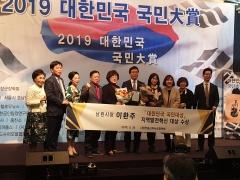 이환주 남원시장, 지역발전혁신대상 수상