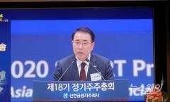 신한금융, 이윤재·변양호·허용학·성재호 사외이사 선임