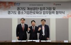 경기도주식회사, 인터파크 등과 '온라인 판로 개척 지원' MOU
