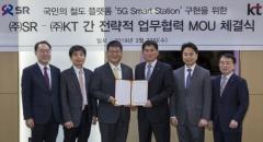 SR-KT, 전략적 업무협력 체결…'5G 스마트 스테이션' 구현