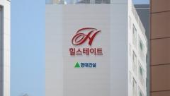 현대건설, 8년만에 '힐스테이트' TV광고 추진