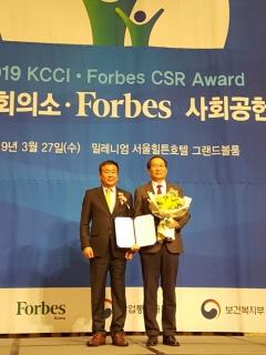 인천도시공사, 대한상공회의소·포브스 사회공헌 대상 수상