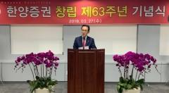 """임재택 한양증권 대표, 창립 63주년 맞아 """"강소 증권사로 체질개선 다짐"""""""