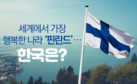 세계에서 가장 행복한 나라 '핀란드'…한국은?
