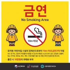 수원시, 어린이집·유치원 주변 금연구역 지정…흡연시 과태료 10만 원