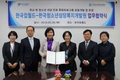 한국잡월드, 한국청소년상담복지개발원과 업무협약 체결