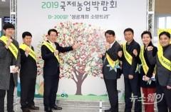 국제농업박람회, '성공개최 소망트리' 눈길