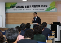 보성군, '2019 공모사업 발굴 및 역량강화 교육' 실시