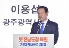 이용섭 시장, 옛 전남도청 원형복원 기본계획 대국민설명회 참석