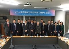광주문화기관협의회, 제11회 대표자회의 성료