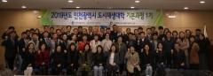 인천도시공사, 인천시 도시재생대학 기본과정 개강