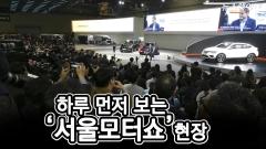 [뉴스웨이TV]하루 먼저 만나보는 '2019 서울모터쇼'···국내외 완성차 업체 20여 곳 참여