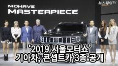 '서울모터쇼' 기아차, 콘셉트카 '모하비 마스터피스·SP 시그니처·이매진 바이 기아' 공개