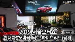 '서울모터쇼' 현대차, 신형 ND8 쏘나타 '1.6터보·하이브리드' 공개