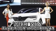 미리보는 '서울모터쇼' 르노삼성 차기 주력 'XM3 인스파이어'