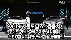 [뉴스웨이TV]'서울모터쇼' 쌍용차, 코란도의 미래 비전 제시