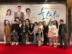 상무스타치과병원 후원, KBC 드라마 '환상의 타이밍' 제작발표회