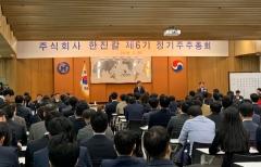 한진칼, 석태수 대표 사내이사 연임…국민연금 정관변경 '부결'