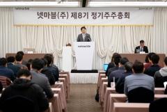 넷마블, 정기 주주총회 개최…자금 조달길 열었다