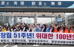 광양시, '포스코 氣살리기 캠페인' 실시