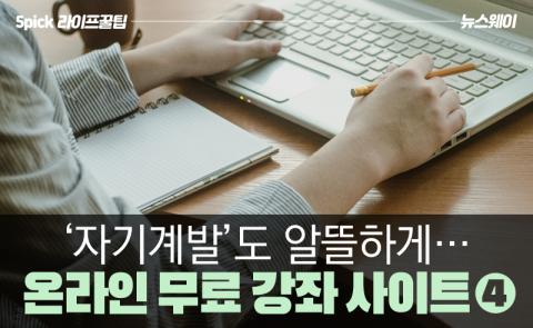 '자기계발'도 알뜰하게…온라인 무료 강좌 사이트 4