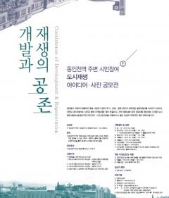 인천도시공사, '동인천역 주변 시민참여 도시재생 아이디어·사진 공모전'실시