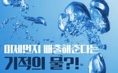 미세먼지 배출해준다는 기적의 물?!