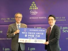 본아이에프-본사랑, 연세의료원에 기부금 1억원 전달