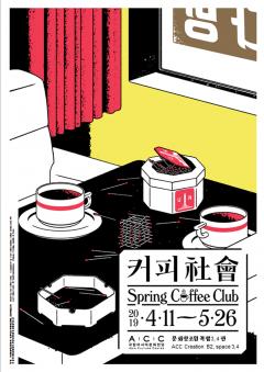 아시아문화전당, 〈2019 특별순회전 '커피사회'〉 열려