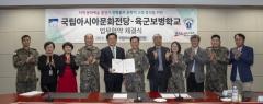 국립아시아문화전당-육군보병학교 업무협약 체결