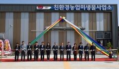 김제시 ,친환경 농업미생물사업소 준공