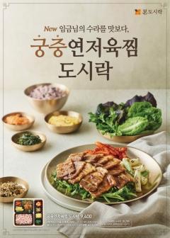 본도시락, 봄 신메뉴 '궁중연저육찜 도시락' 선봬