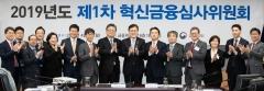 금융혁신지원특별법 본격 시행…혁신금융 우선심사 사업 19개 선정