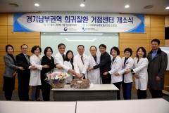 아주대병원, 경기남부권역 '희귀질환 거점센터' 개소식 가져