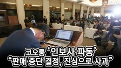 """코오롱 '인보사 파동' 사과…""""판매중단, 안전성엔 문제없다"""""""