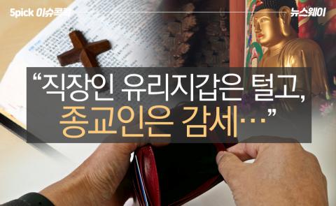 """""""직장인 유리지갑은 털고, 종교인은 감세…"""""""