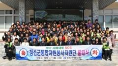 정선군통합자원봉사지원단 발대식