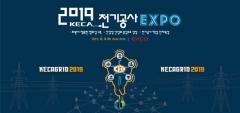 한국전기공사협회, 4일 `전기공사 엑스포` 개최...전기인들의 축제의 장